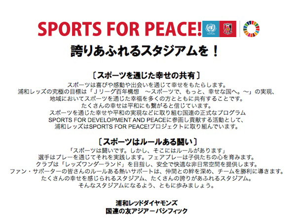 「SPORTS FOR PEACE!」