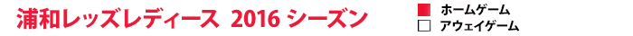 浦和レッズレディース 2016シーズン