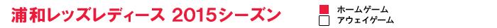 浦和レッズレディース 2015シーズン