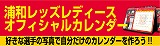 浦和レッズレディースカレンダー