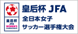 皇后杯 JFA 第42回全日本女子サッカー選手権大会