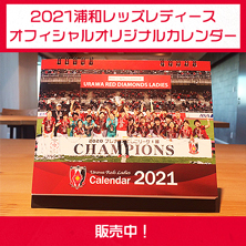2021浦和レッズレディース オフィシャルオリジナルカレンダー販売中