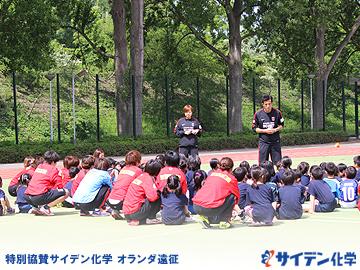 アムステルダム日本人学校訪問
