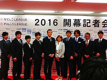 2016プレナスなでしこリーグ開幕記者会見に吉田監