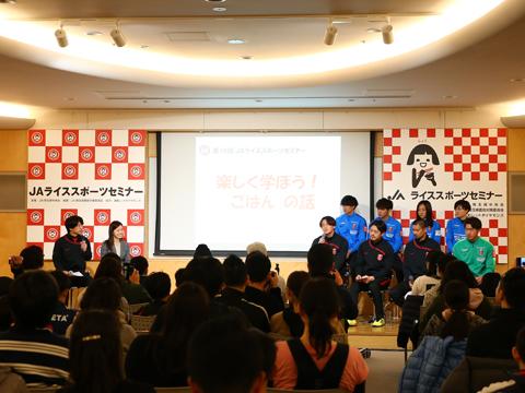 『第18回-JAライススポーツセミナー』に栗島・佐々