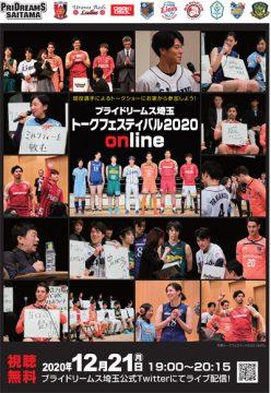 『プライドリームス埼玉トークフェスティバル2020