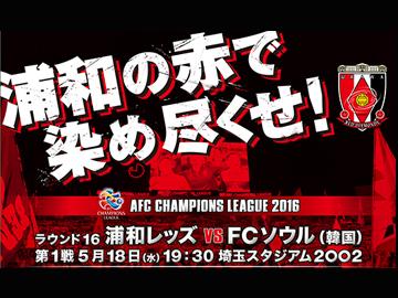 ACL vs FC Seoul