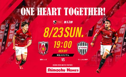 MEIJI YASUDA J1 League 12th Sec. vs Vissel Kobe