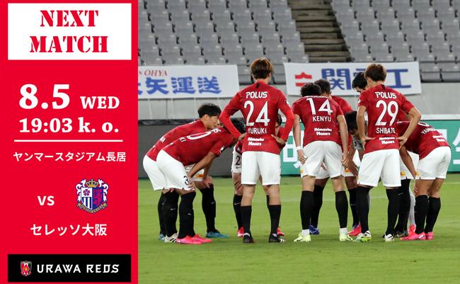 J.LEAGUE YBC Levain CUP GROUP STAGE 2nd Sec. vs Cerezo Osaka