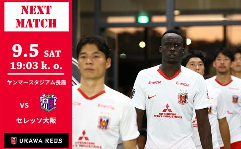MEIJI YASUDA J1 League 14th Sec. vs Cerezo Osaka