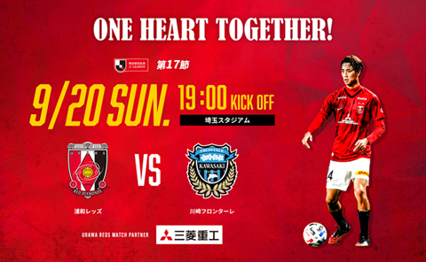 MEIJI YASUDA J1 League 17th Sec. vs Kawasaki Frontale