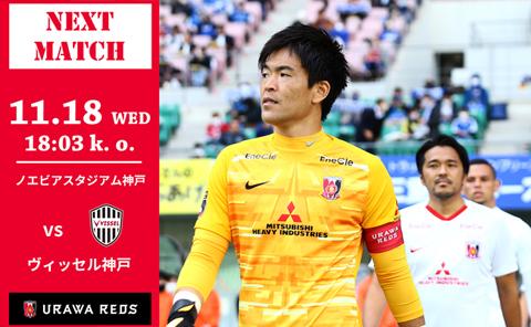 MEIJI YASUDA J1 League 31st Sec. vs Vissel Kobe