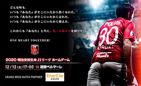 MEIJI YASUDA J1 League 32th Sec. vs Shonan Bellmare