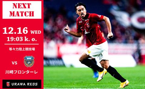 MEIJI YASUDA J1 League 33rd Sec. vs Kawasaki Frontale