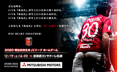 MEIJI YASUDA J1 League 34th Sec. vs Hokkaido Consadole Sapporo