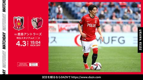 MEIJI YASUDA J1 League 7th Sec. vs Kashima Antlers