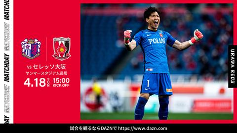 MEIJI YASUDA J1 League 10th Sec. vs Cerezo Osaka