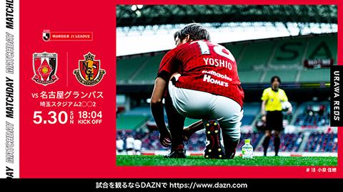 MEIJI YASUDA J1 League 17th Sec. vs Nagoya Grampus
