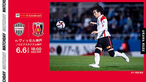 J.LEAGUE YBC Levain CUP Play-off Stage 1st leg vs Vissel Kobe