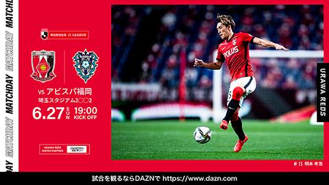 MEIJI YASUDA J1 League 20th Sec. vs Avispa Fukuoka