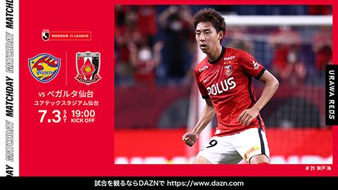 MEIJI YASUDA J1 League 21st Sec. vs Vegalta Sendai