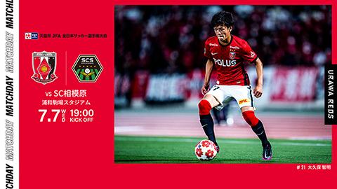 Emperor's Cup JFA 101st Japan Football Championship 3rd Round vs S.C. Sagamihara