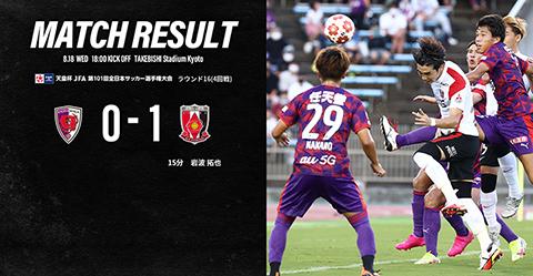 Emperor's Cup JFA 101st Japan Football Championship Round of 16 vs Kyoto Sanga F.C.(Result)