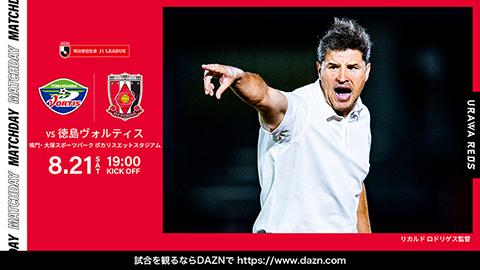 MEIJI YASUDA J1 League 25th Sec. vs Tokushima Vortis