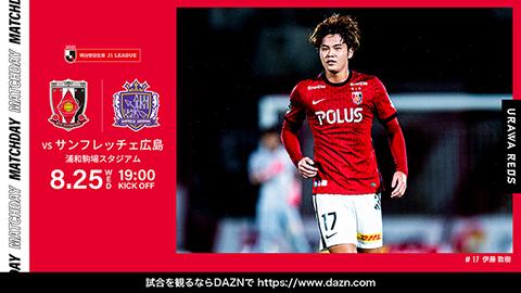 MEIJI YASUDA J1 League 26th Sec. vs Sanfrecce Hiroshima