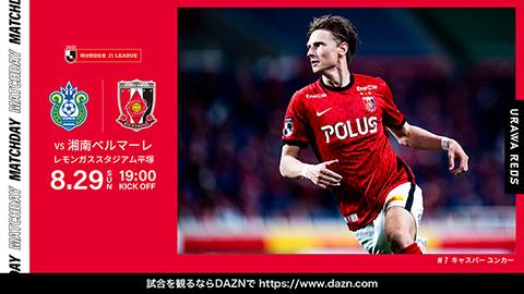 MEIJI YASUDA J1 League 27th Sec. vs Shonan Bellmare