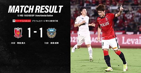 J.LEAGUE YBC Levain CUP Prime Stage Quarter-final 1st leg vs Kawasaki Frontale(Result)