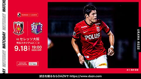 MEIJI YASUDA J1 League 29th Sec. vs Cerezo Osaka