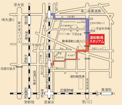 ■浦和駒場スタジアム周辺地図
