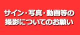 浦和レッズレディース、レディースユース、レディースジュニアユースの選手のサインや写真等の撮影について