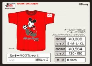 ミッキーマウスTシャツⅡ