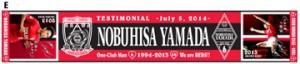 山田暢久 引退記念JAGATENタオルマフラーE
