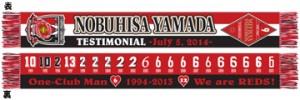 山田暢久 引退記念ニットマフラー