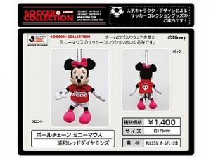 ボールチェーンミニーマウス