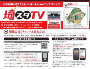 埼スタTV視聴方法