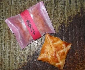紅赤お芋パイ