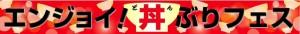 丼ぶりフェスロゴ1