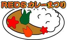 カレーまつりロゴ3