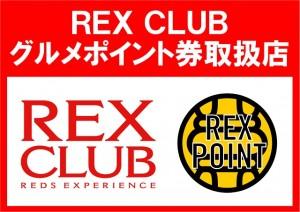 REXポイント取扱店POP