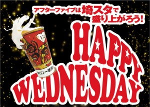happywednesday-300x215
