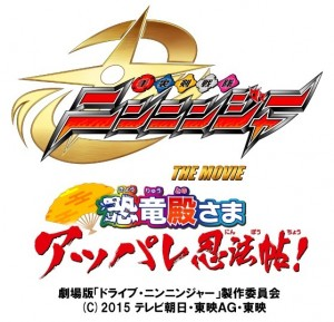 ninnin_Logo2015summer02ロゴ
