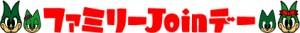 ファミリーJoinロゴ1