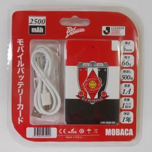 モバイルバッテリーカード(エンブレム面)