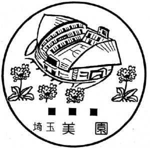 埼スタ消印