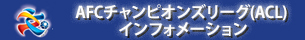 AFCチャンピオンズリーグ(ACL) インフォメーション