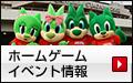 ホームゲームイベント情報